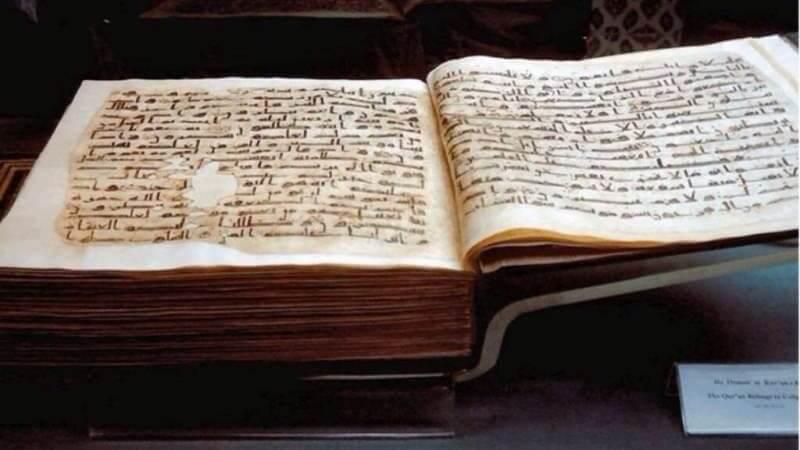 পবিত্র কুরআন শরিফের প্রাচীনতম পাণ্ডুলিপিগুলো